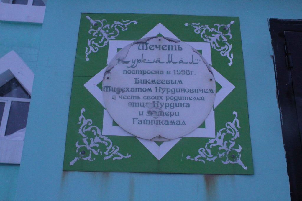 Nord Komal Mosque Sign
