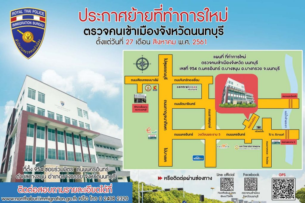 Nonthaburi Immigration office new location