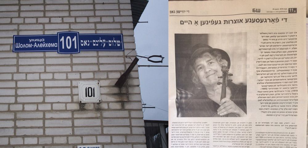 Yiddish signs and newspaper