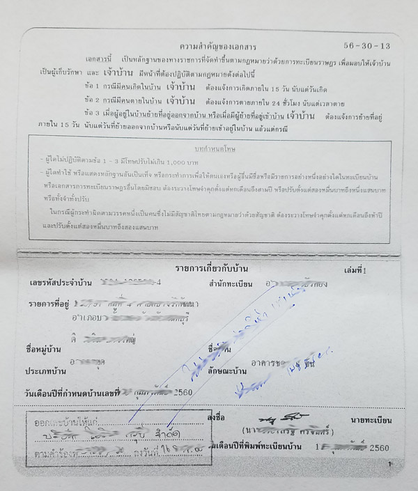 copy of Thai house masters apartment owndership registration