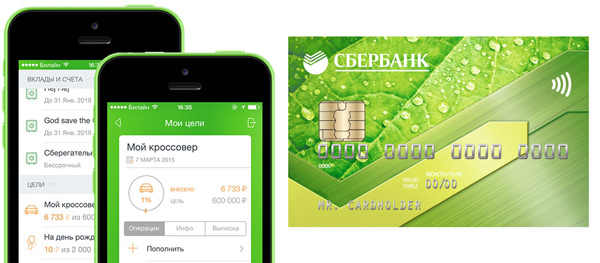 sberbank-mobile-banking-and-card